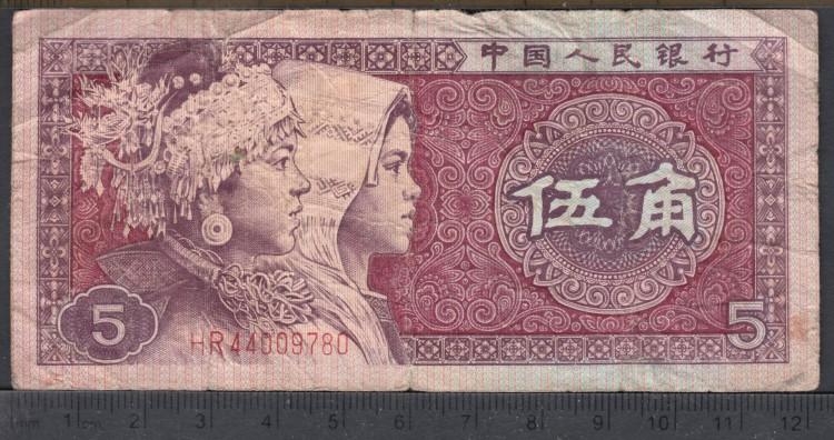 1980 -5 Jiao  - Chine