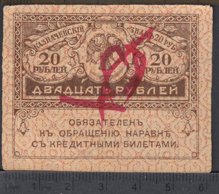 1917 - 20 Roubles - Russie