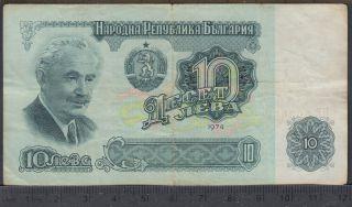 1974 - 10 Leva - Bulgarie