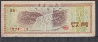 1979 - 10 Fen - Foreign Exchange Certificate - Bank of China