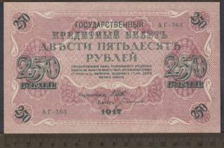 1917 - 250 Roubles - Russie
