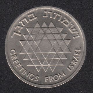 1978 - Greetings From Israel